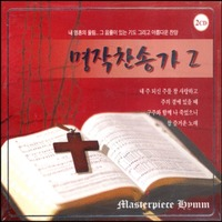 명작찬송가2 (2CD)