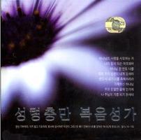 성령충만 복음성가 (3CD)