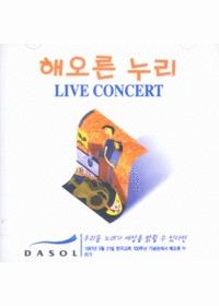 해오른 누리-Live Concert (CD)