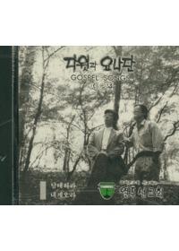 다윗과 요나단 2 (CD)