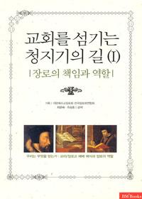 [개정판] 교회를 섬기는 청지기의 길 1 - 장로의 책임과 역할
