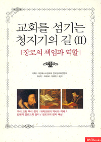 [개정판] 교회를 섬기는 청지기의 길 2 - 장로의 책임과 역할