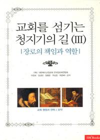 [개정판] 교회를 섬기는 청지기의 길 3 - 장로의 책임과 역할
