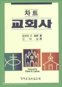 차트교회사