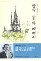한국 교회와 예배서