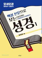 핵심 본문으로 보는 성경 1