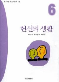 헌신의 생활 - 새신자 훈련총서 제6권 : 표준새번역