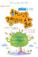 어린이를 위한 하나님을 경험하는삶 (4,5,6학년용) - 지도자 가이드