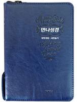 성서원 만나성경 특소 합본 (색인/지퍼/이태리신소재/네이비)