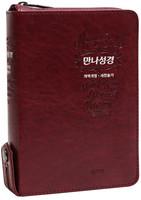 성서원 만나성경 특소 합본 (색인/지퍼/이태리신소재/자주)