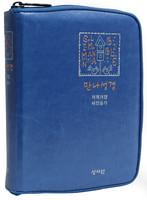 성서원 만나성경 특미니 합본(색인/지퍼/이태리신소재/블루)