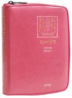 성서원 만나성경 특미니 합본 (색인/지퍼/이태리신소재/핑크)