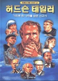 허드슨 테일러: 기도로 한 나라를 얻은 선교사 - 믿음의 영웅 시리즈 3