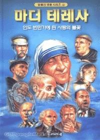 마더 테레사 : 인도 빈민가에 핀 사랑의 불꽃 - 믿음의 영웅 시리즈 4