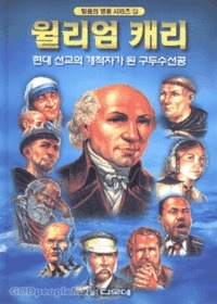 윌리엄 캐리 : 현대 선교의 개척자가 된 구두수선공 - 믿음의 영웅 시리즈 5