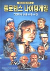 플로렌스 나이팅게일 : 전쟁터에 빛을 비춘 여인 - 믿음의 영웅 시리즈 6