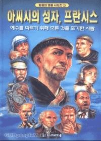 아씨시의 성자 프란시스: 예수를 따르기 위해 모든 것을 포기한 사람 - 믿음의 영웅 시리즈 7