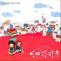파이디온 어린이 CCM - 이야기마을(CD)
