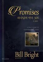 Promises 하나님의 약속 365 (한영합본)