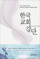 한국교회강단 - 2019년 목회와 설교자료