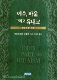 예수 바울 그리고 유대교 : 신약신학 서론