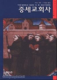 중세교회사 - 펭귄교회사시리즈 2