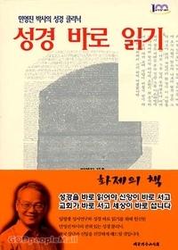 성경 바로 읽기 - 민영진 박사의 성경 클리닉