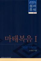 대한기독교서회 창립 100주년 기념 성서주석 31-1 (마태복음 1)