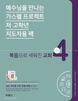 가스펠 프로젝트 - 신약 4 : 복음으로 세워진 교회 (저ㆍ고학년 지도자용 팩)