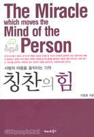 [개정판] 칭찬의 힘 - 사람의 마음을 움직이는 기적