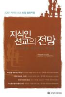 지식인 선교의 전망 - 2007 지식인 선교 신앙 심포지엄
