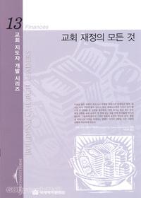 교회 재정의 모든 것 - 교회 지도자 개발 시리즈 13★