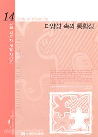 다양성 속의 통합성 - 교회 지도자 개발 시리즈 14★