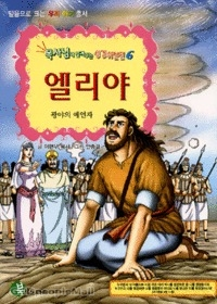 엘리야 : 광야의 예언자 - 목사님이 들려주는 성경위인전 6