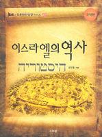 이스라엘의 역사 - 두루마리성경 시리즈 02(구약편)