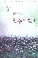 김명엽의 찬송교실 1