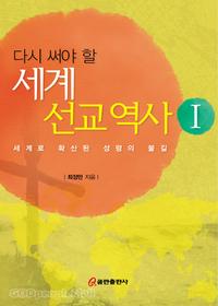 다시 써야할 세계 선교 역사 1