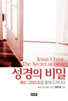 성경의 비밀