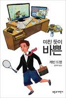 미친 듯이 바쁜 (2013 올해의 신앙도서)
