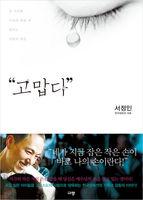 """""""고맙다"""" (2014 올해의 신앙도서)"""