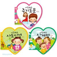 사랑해요 주기도문 십계명 사도신경 세트 -한영대조 (전3권)
