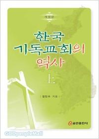 한국기독교회의 역사 - 상