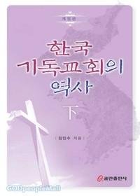 한국기독교회의 역사 - 하