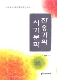 찬송가와 시가문학