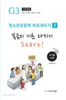 [개정판] 청소년 공동체 바로세우기 - 복음의 기초 다지기 start! (교사용)