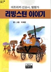 아프리카선교사,탐험가 리빙스턴 이야기