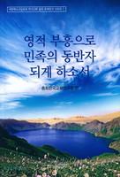영적부흥으로 민족의 동반자 되게 하소서