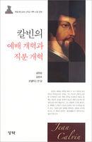 칼빈의 예배 개혁과 직분 개혁