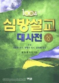 1004 심방설교 대사전 상