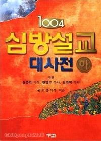 1004 심방설교 대사전 하